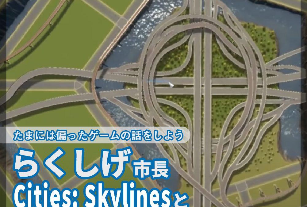 #079「らくしげ市長に聞く、Cities skylinesとゲーム実況」