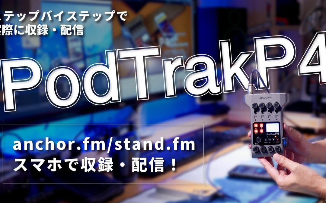 【anchor.fm、stand.fm】PodTrakP4&スマホでアンカーやスタエフに配信【ステップ・バイ・ステップ解説】